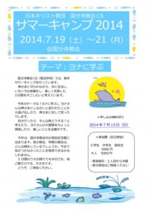 2014summercamp
